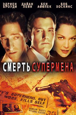 Фильм «Смерть супермена» (2006)
