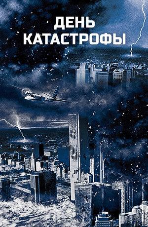 Фильм «День катастрофы» (2004)