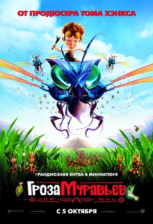 Мультфильм «Гроза муравьев» (2006)