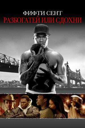 Фильм «Разбогатей или сдохни» (2005)