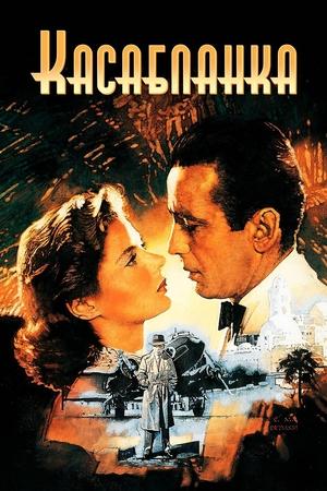 Фильм «Касабланка» (1942)