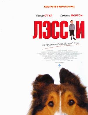 Фильм «Лэсси» (2005)