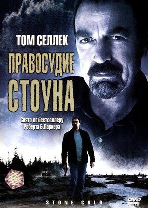 Фильм «Правосудие Стоуна» (2005)
