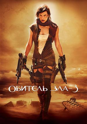 Фильм «Обитель зла 3» (2007)