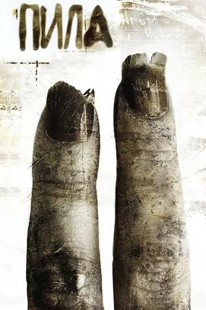 Фильм «Пила 2» (2005)