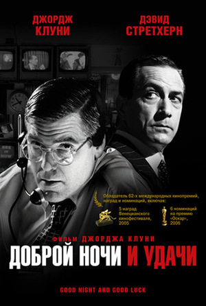 Фильм «Доброй ночи и удачи» (2005)