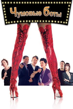 Фильм «Чумовые боты» (2005)