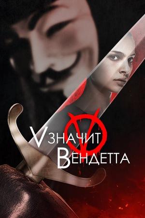 Фильм ««V» значит Вендетта» (2006)