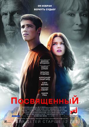 Фильм «Посвященный» (2014)