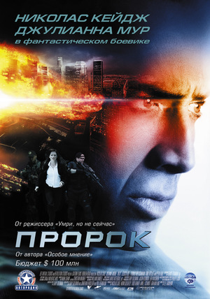 Фильм «Пророк» (2007)