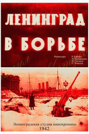 Фильм «Ленинград в борьбе» (1942)