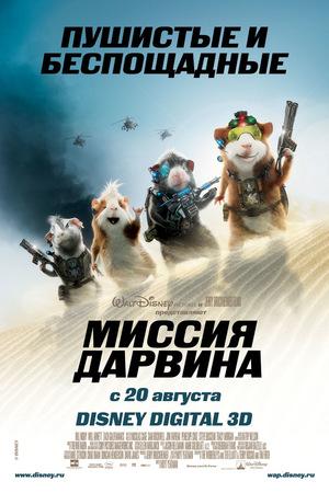 Мультфильм «Миссия Дарвина» (2009)