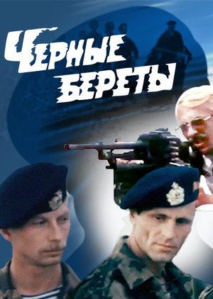 Фильм «Черные береты» (1994)