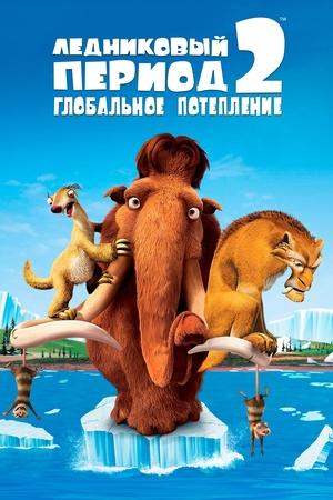 Мультфильм «Ледниковый период 2: Глобальное потепление» (2006)