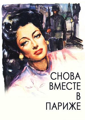 Фильм «Снова вместе в Париже» (1942)
