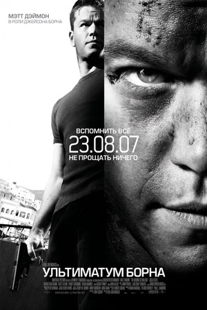 Фильм «Ультиматум Борна» (2007)