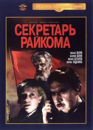 Фильм «Секретарь райкома» (1942)