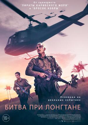 Фильм «Битва при Лонгтане» (2019)