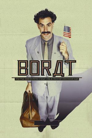 Фильм «Борат» (2006)