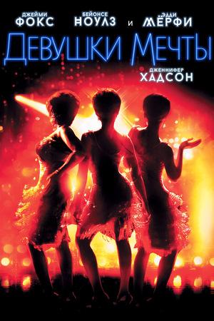 Фильм «Девушки мечты» (2006)