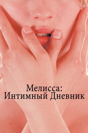 Фильм «Мелисса: Интимный дневник» (2005)