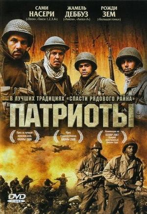 Фильм «Патриоты» (2006)