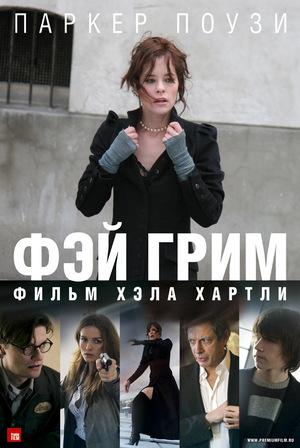 Фильм «Фэй Грим» (2006)
