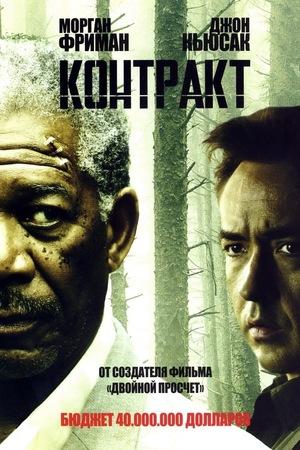 Фильм «Контракт» (2005)