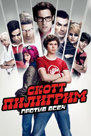 Фильм «Скотт Пилигрим против всех» (2010)
