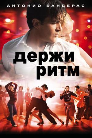Фильм «Держи ритм» (2006)