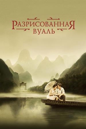 Фильм «Разрисованная вуаль» (2006)