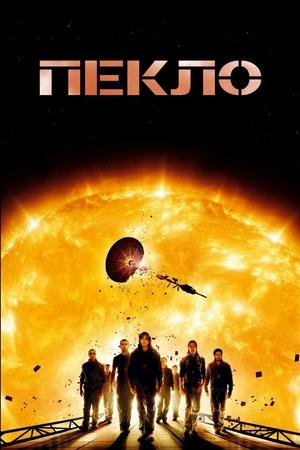 Фильм «Пекло» (2007)