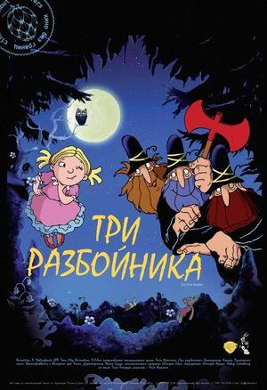 Мультфильм «Три разбойника» (2007)