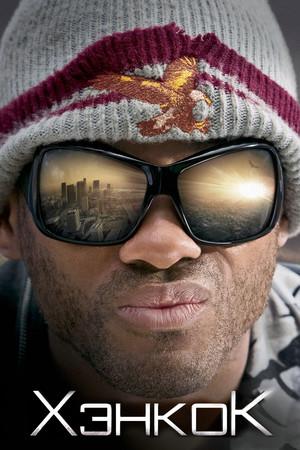 Фильм «Хэнкок» (2008)