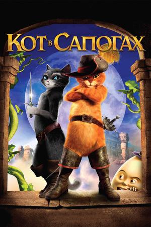 Мультфильм «Кот в сапогах» (2011)