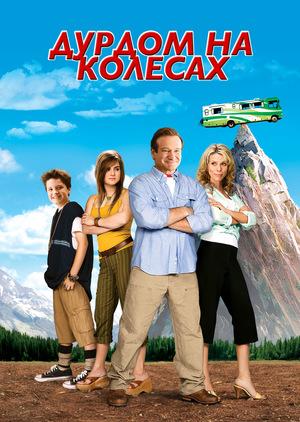 Фильм «Дурдом на колесах» (2006)