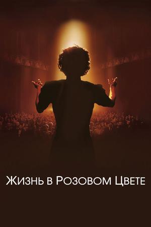 Фильм «Жизнь в розовом цвете» (2007)