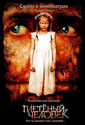 Фильм «Плетеный человек» (2006)