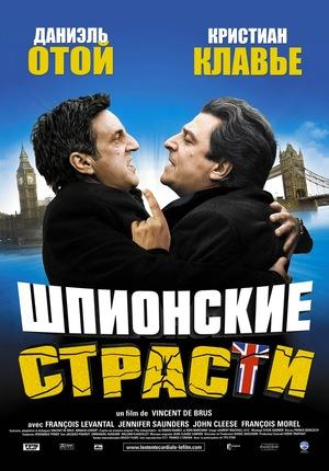 Фильм «Шпионские страсти» (2006)