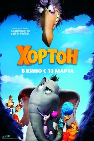 Мультфильм «Хортон» (2008)