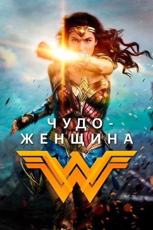 Фильм «Чудо-женщина» (2017)