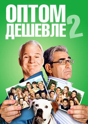 Фильм «Оптом дешевле 2» (2005)