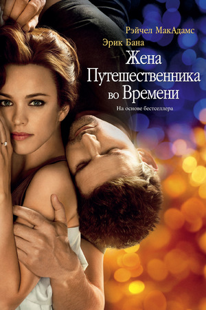 Фильм «Жена путешественника во времени» (2008)