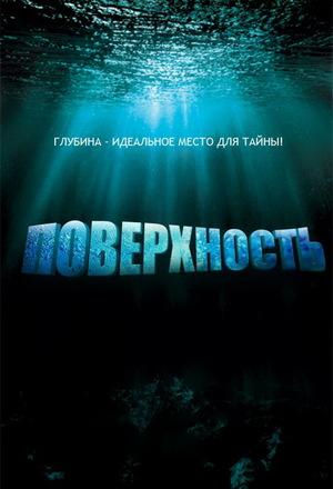 Сериал «Поверхность» (2005 – 2006)