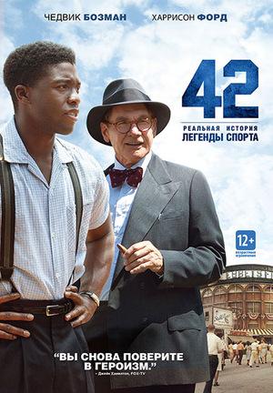 Фильм «42» (2013)