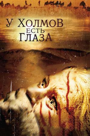 Фильм «У холмов есть глаза» (2006)