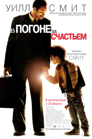 Фильм «В погоне за счастьем» (2006)