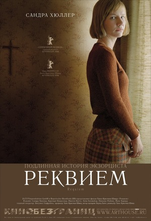 Фильм «Реквием» (2006)
