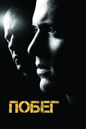 Сериал «Побег» (2005 – 2017)