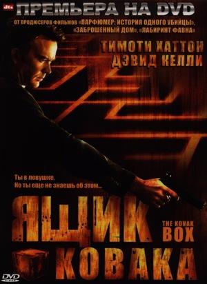 Фільм «Скриня Ковака» (2006)